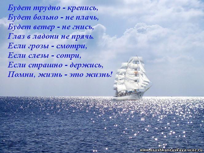 отмечают стихи на свадьбу про корабль любви таврическая